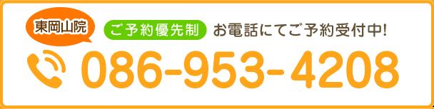 086-953-4208