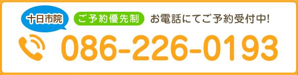086-226-0193