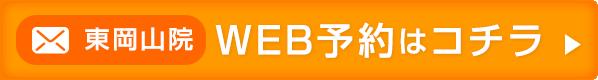 東岡山院WEB予約