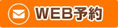 東岡山院WEB