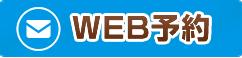 十日市院WEB