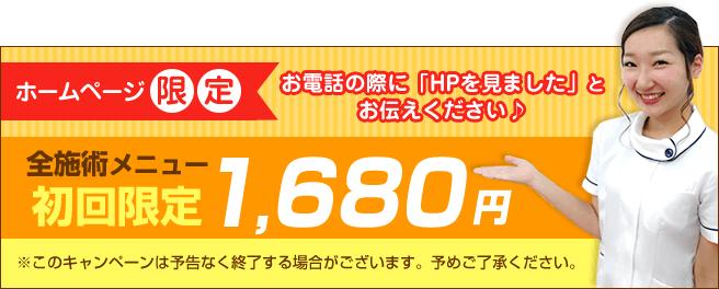 ホームページ限定全施術メニュー初回限定1680円