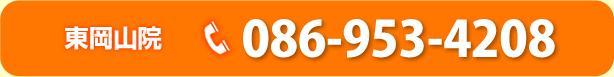 東岡山院086-953-4208