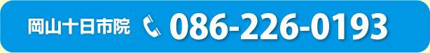 岡山十日市院086-226-0193