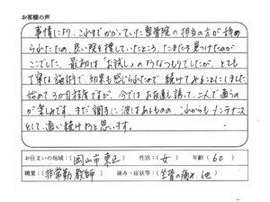 岡山市の60代の女性からの感想