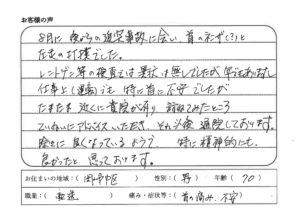 岡山市の70代の男性からの感想