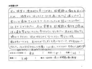 岡山市の40代の女性からの感想